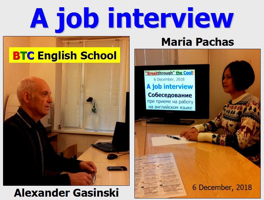 Cобеседование при приеме на работу на английском языке