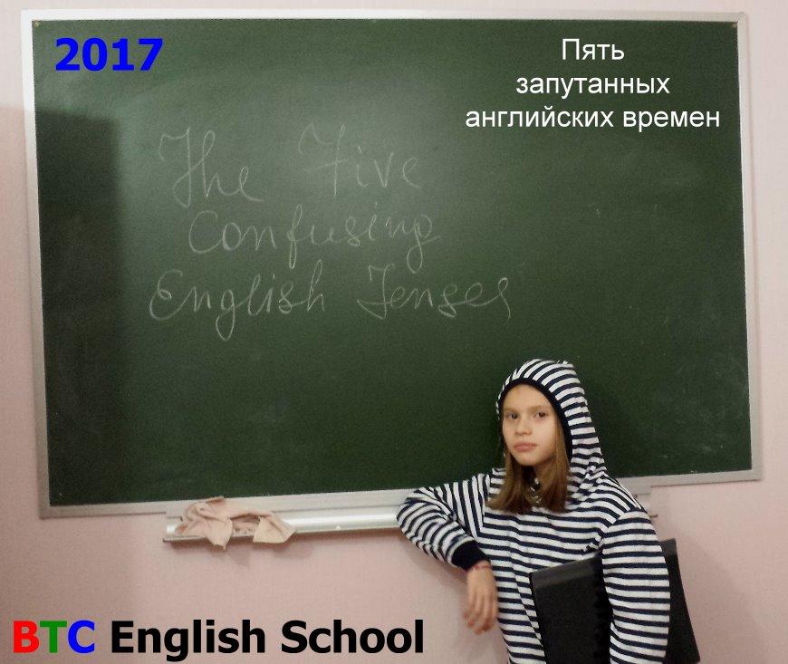 Пять запутанных английских времен Five Confusing English Tenses
