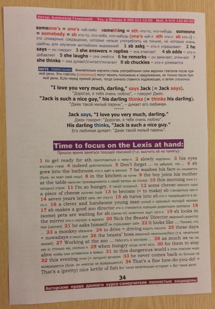Содержание учебника Урока 0