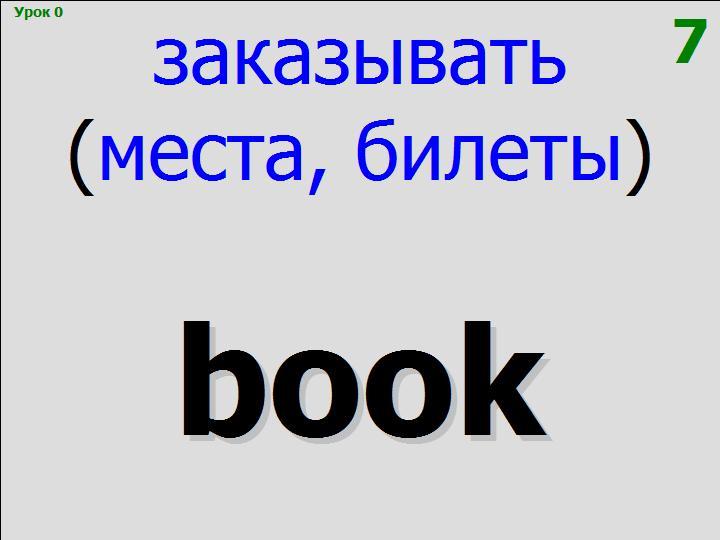 Проверка текущей лексики со звуковым сопровождением