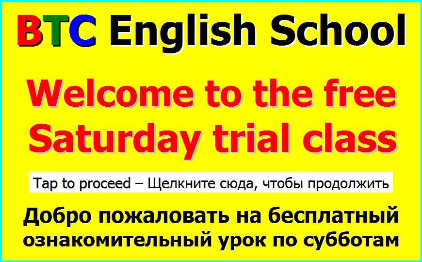 Бесплатный ознакомительный урок - Saturday trial lesson