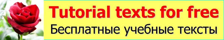 Бесплатные учебные тексты