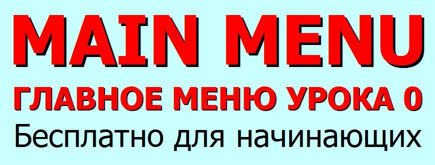 MainMenu main menu - Главное основное меню