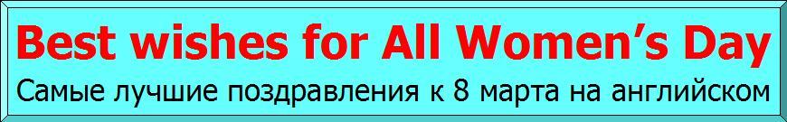 Самые лучшие озвученные поздравления на английском языке к 8 марта