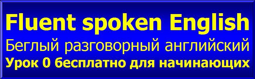 Разговорный английский для начинающих и совершенствующих