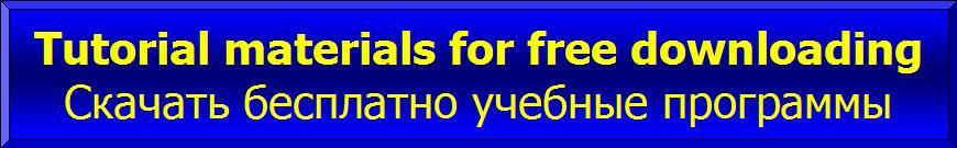 Скачать бесплатные английские программы - Download free English programmes