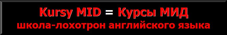 Школа лохотрон английского языка Kursy MID