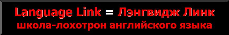 Школа лохотрон английского языка Language Link