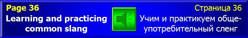 Common slang and eye-dialect - Общеупотребительный сленг и зрительный диалект