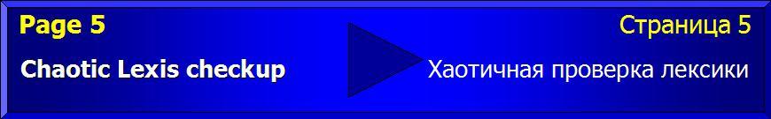 Chaotic Lexis checkup - Хаотичная проверка лексики