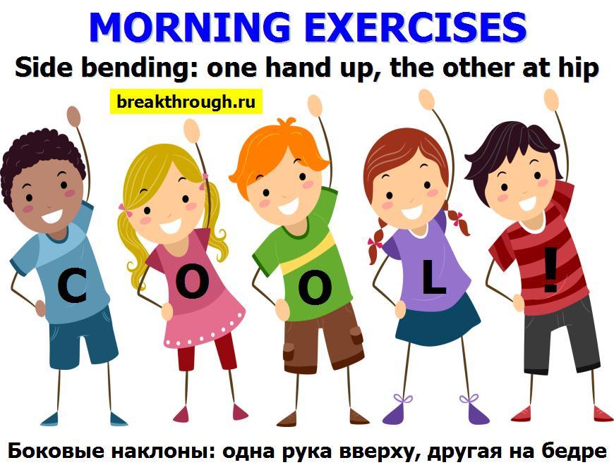 как сказать фразы команды глоссарий упражнения для утренней зарядки