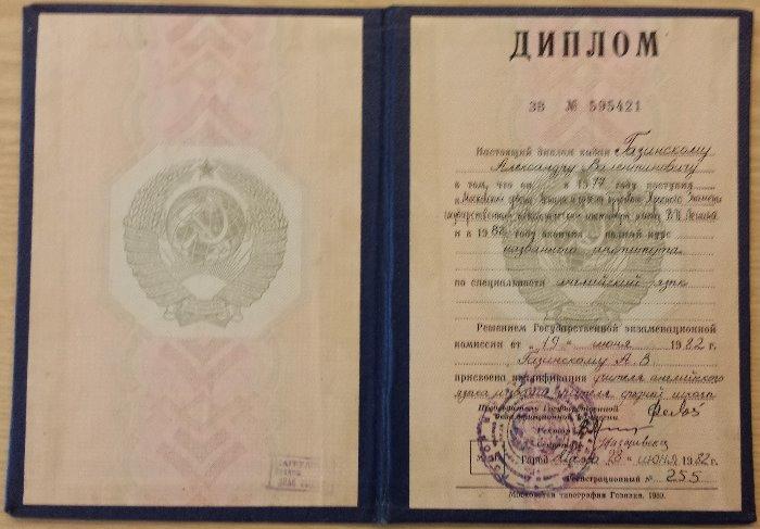 Диплом ВУЗа Александра Газинского