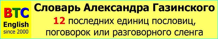 12 Двенадцать последних единиц пословиц поговорок разговорного сленга словаря Александра Газинского
