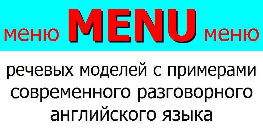 Menu Меню речевых моделей разговорного английского языка Александра Газинского
