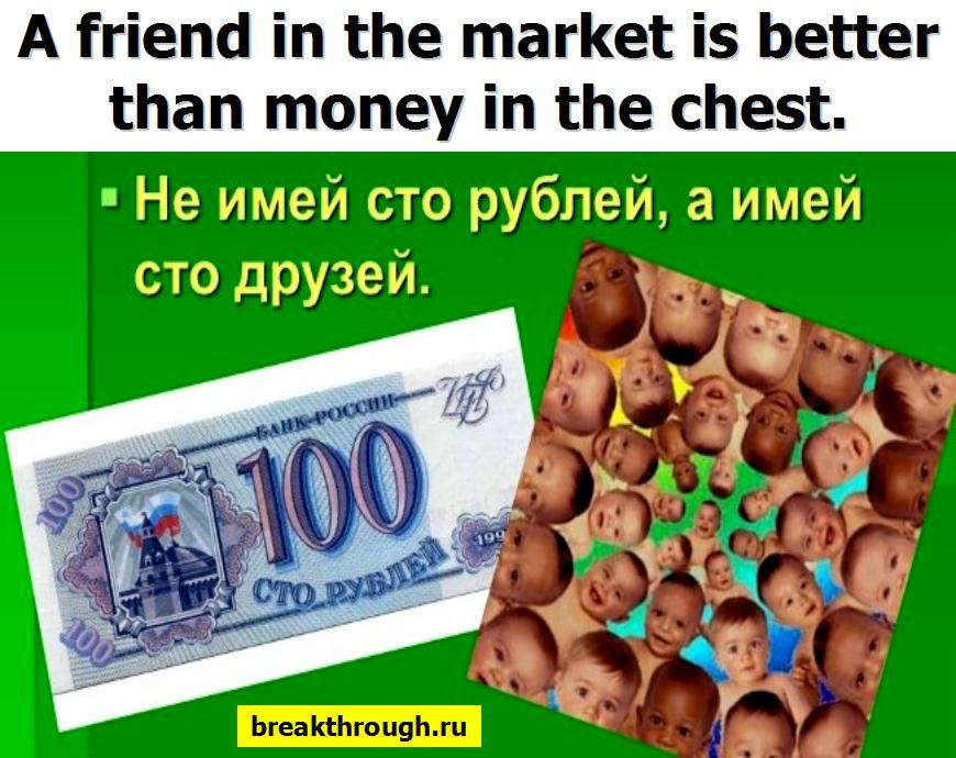 Не имей сто рублей а имей сто друзей каждый даст по два 2 рубля