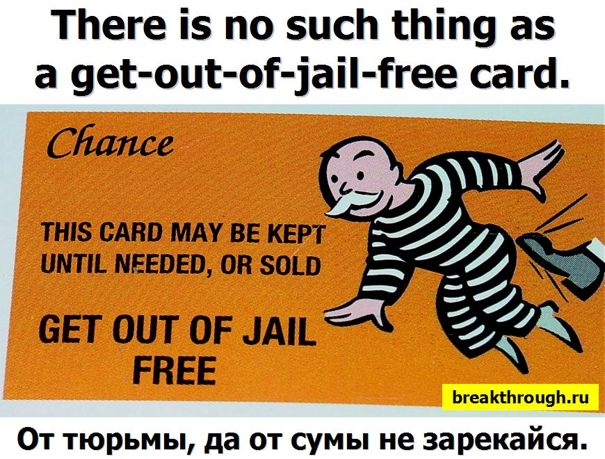 От тюрьмы и да от сумы не зарекайся