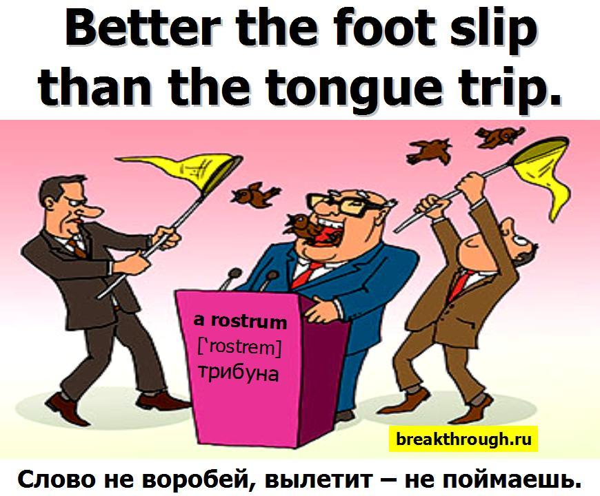 Слово не воробей вылетит не поймаешь