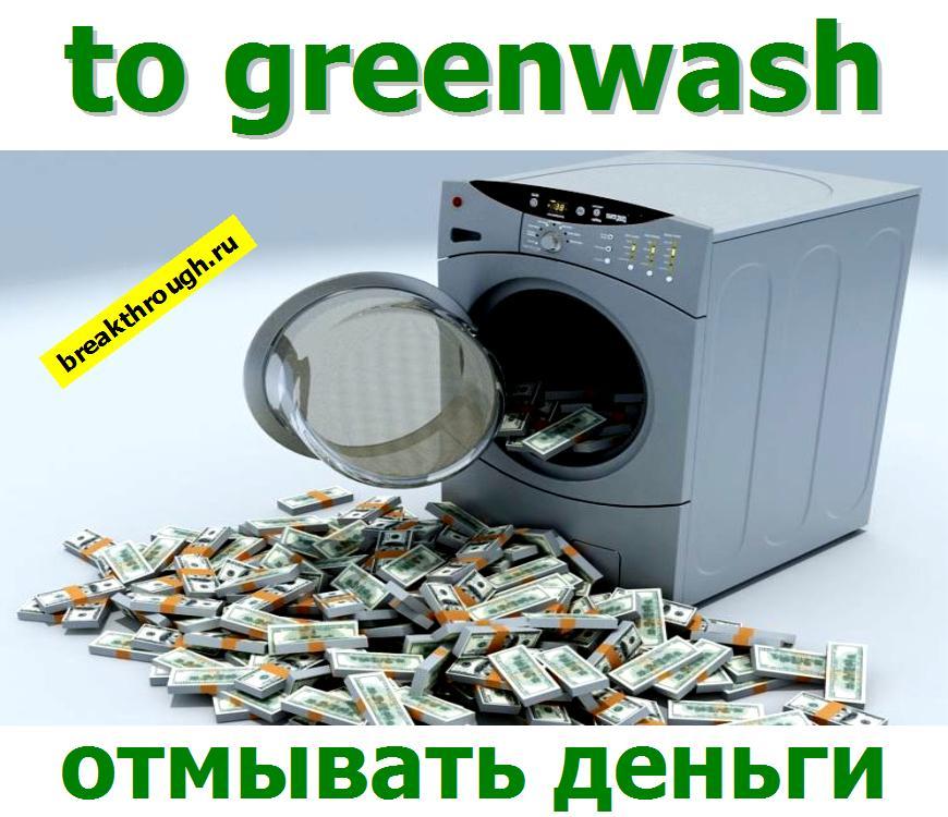 отмывать деньги