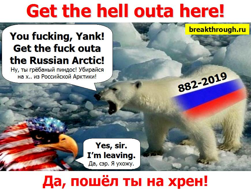 Get the fuck out of the Russian Arctic, you fucking Yankee