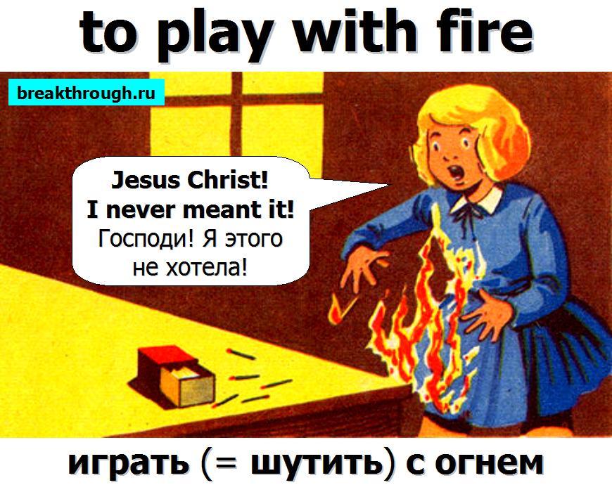 играть шутить с огнём