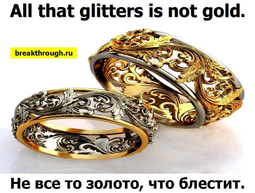 Не все то золото что блестит