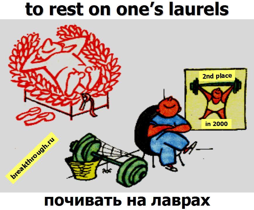 почивающий почивать на лаврах