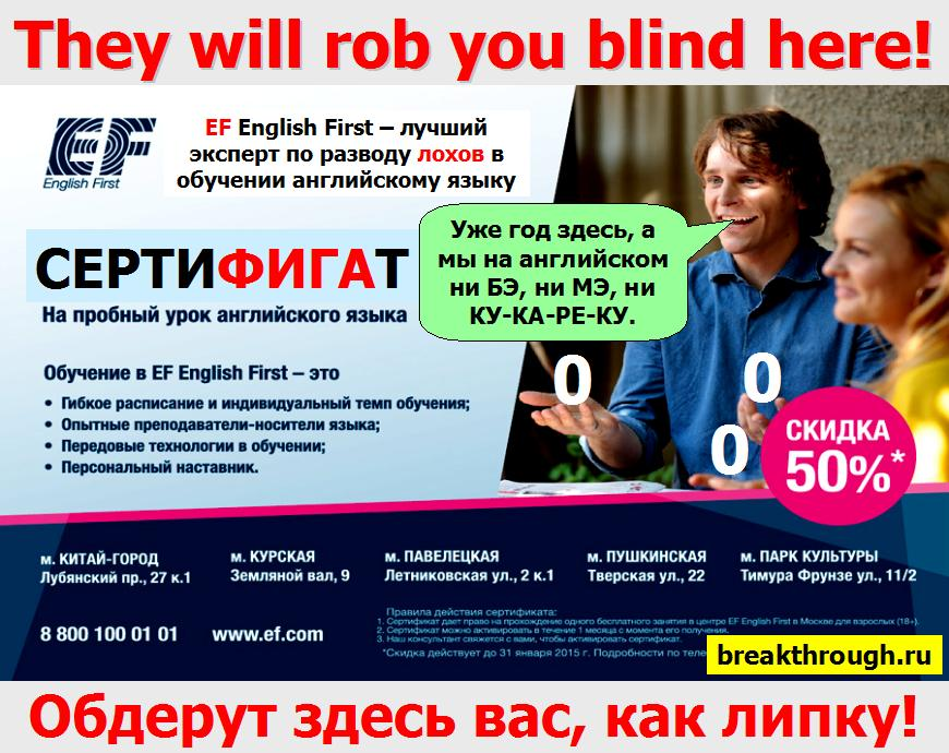 English First EF scam Инглиш Ферст Инглишь Фест лохотрон