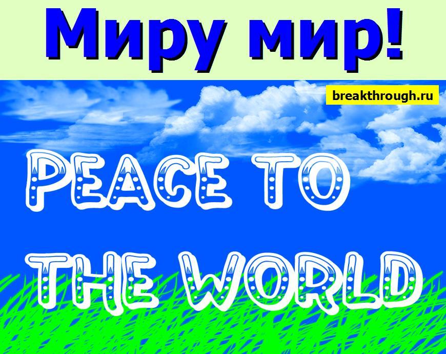 Миру мир во всём мире