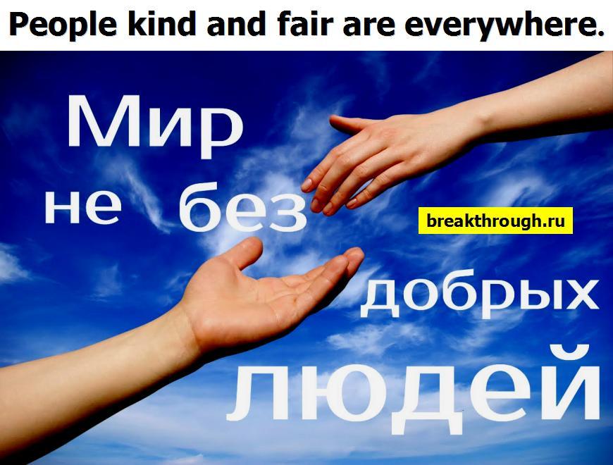 Мир не без добрых людей