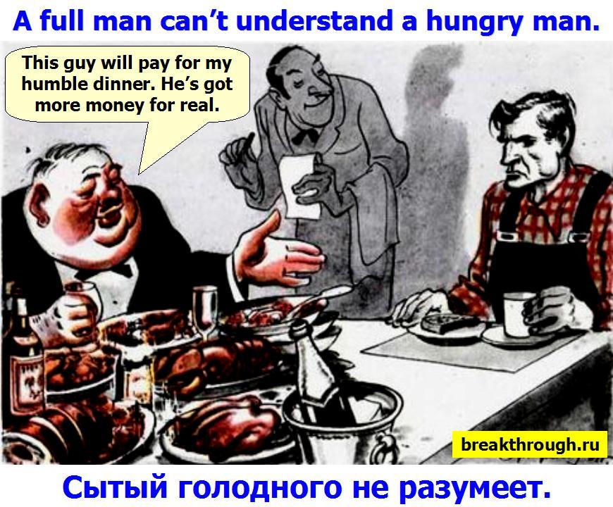 Сытый голодного не разумеет голодному не товарищ