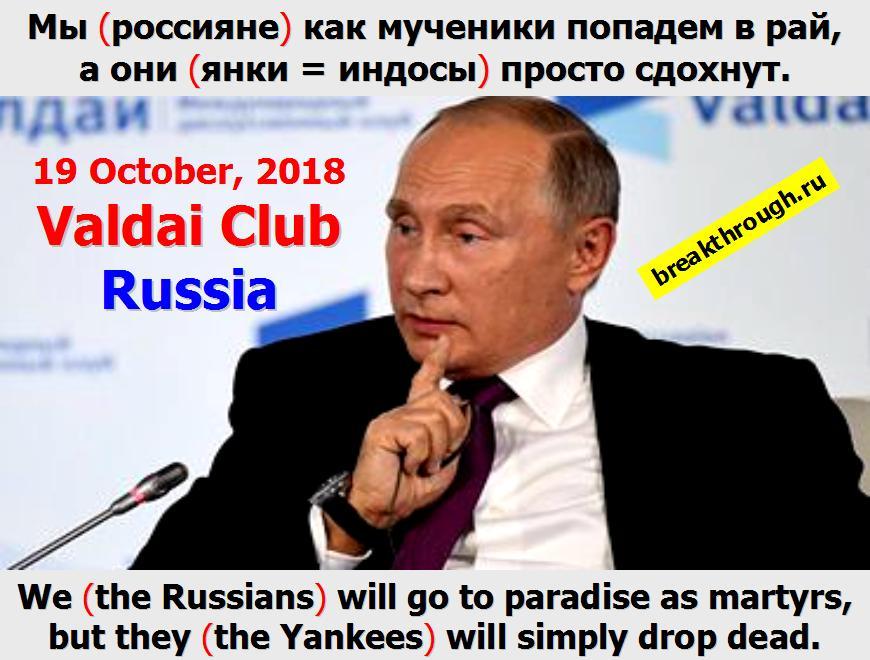 А мы как жертва агрессии как мученики попадем в рай а они просто сдохнут крылатая фраза Владимира Путина