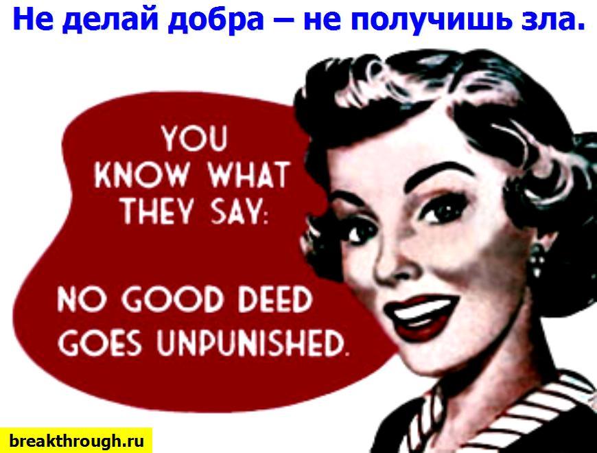 Не делай людям добра не получишь зла
