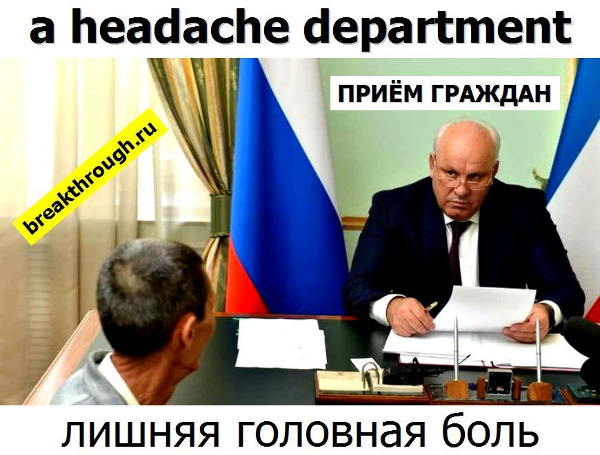 лишняя головная боль волокита канцелярщина бюрократия