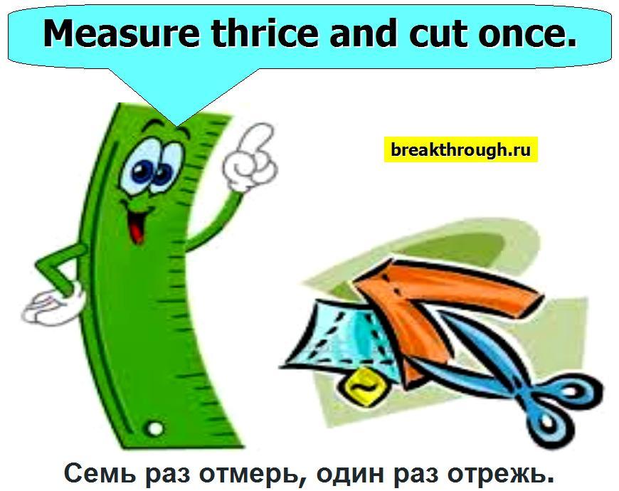 7 Семь раз отмерь один раз отрежь