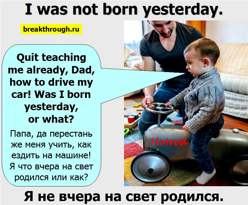 Я не вчера на свет родился