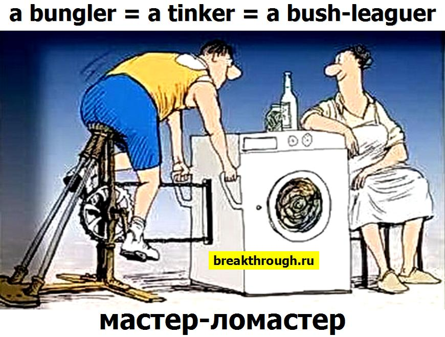мастер-ломастер халтурщик