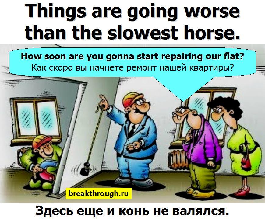 Там здесь где еще и конь не валялся