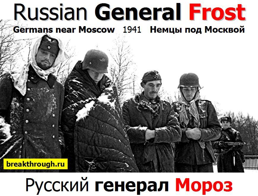 Генерал Мороз Почему русских невозможно победить