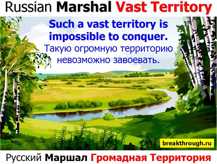 Маршал Громадная Территория Почему русских никогда не победить
