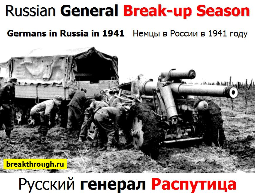 Генерал Распутица Почему русских нельзя победить