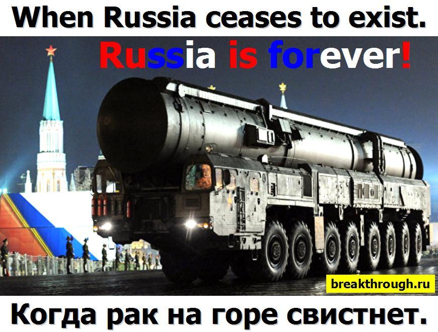 Когда Россия перестанет существовать
