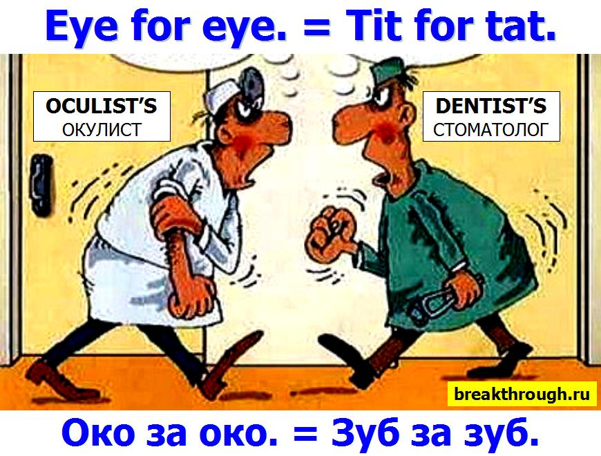 Око зуб за око зуб возмездие