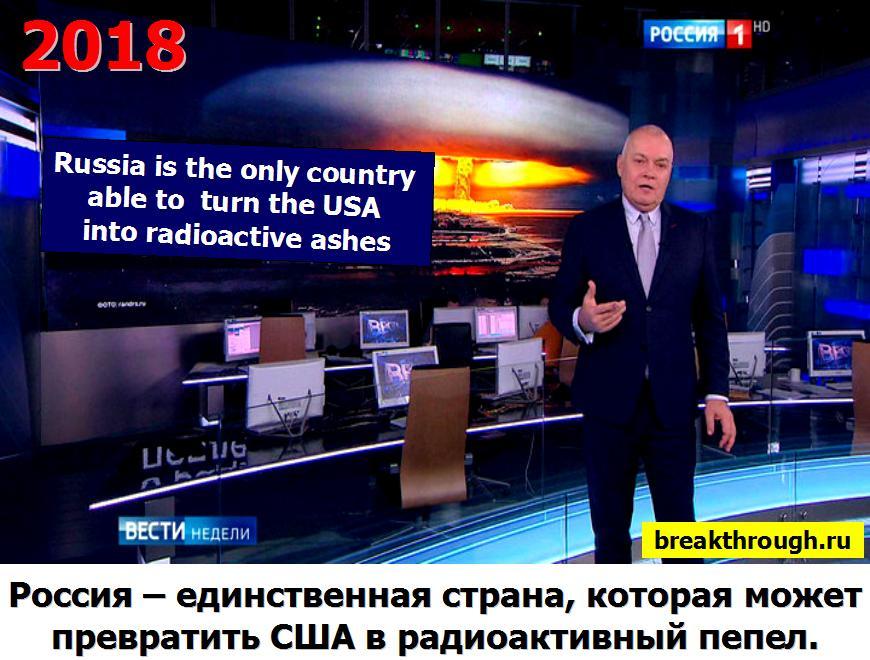 Россия единственная страна которая может (= реально способна) превратить США Соединенные Штаты в радиоактивный пепел