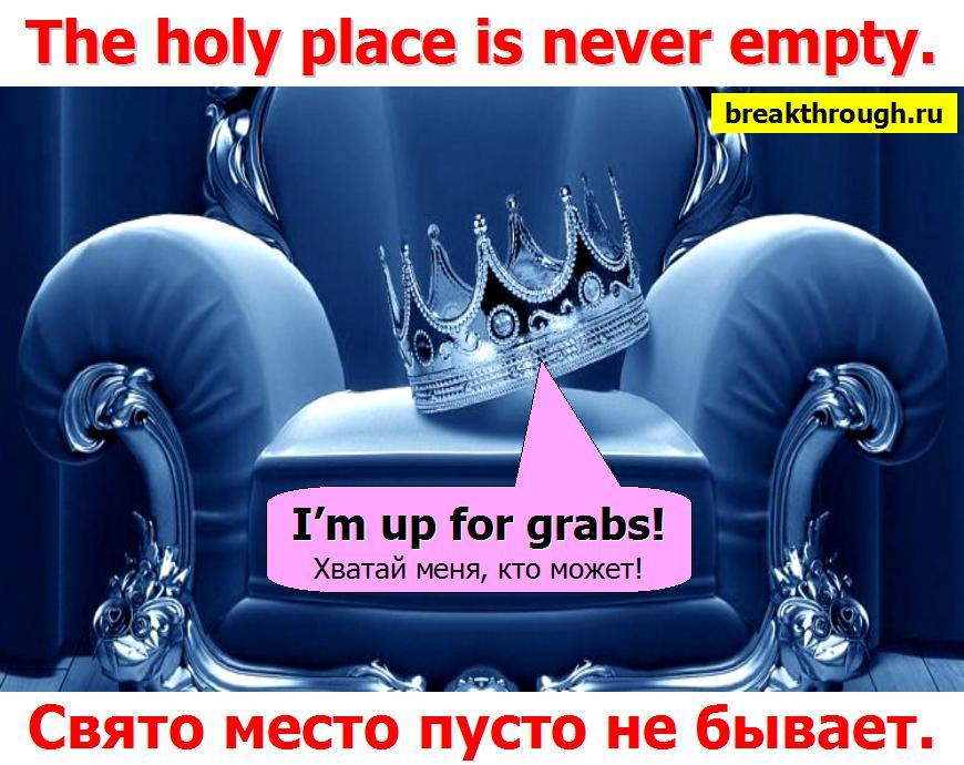 Свято место пусто не бывает а пустое место не бывает свято