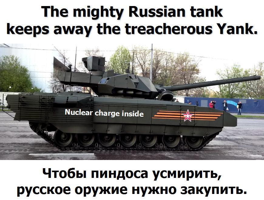 Ядерные мощные русские танки лучшая защита от вероломных янки