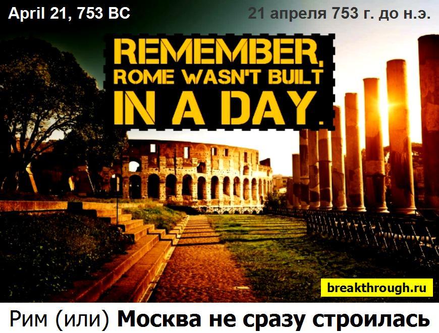 Рим Москва не сразу строилась