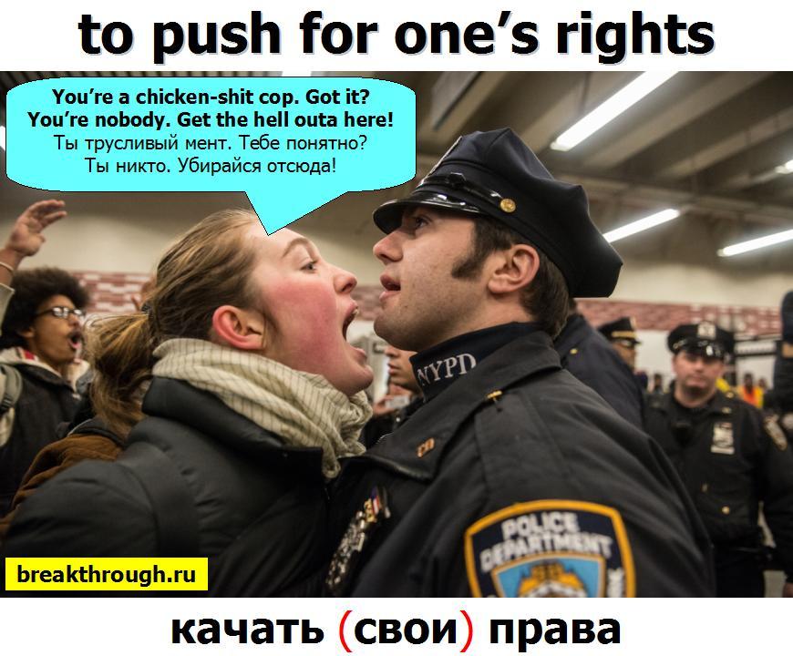 качать свои права