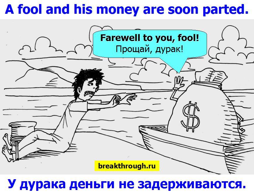 У дурака деньги долго не задерживаются водятся