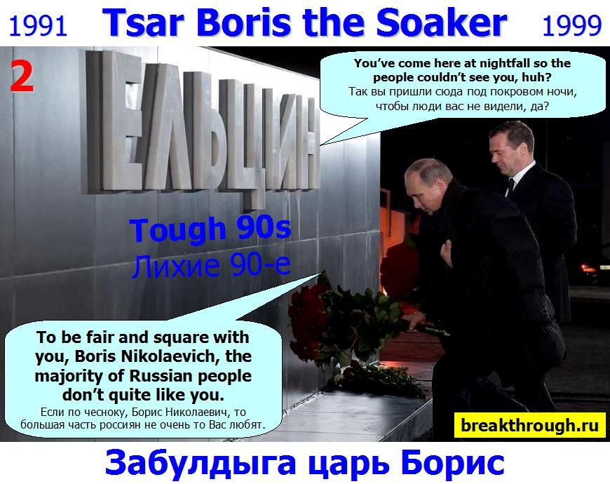 Путин Медведев возлагают цветы Ельцину под покровом ночи вдали от людей