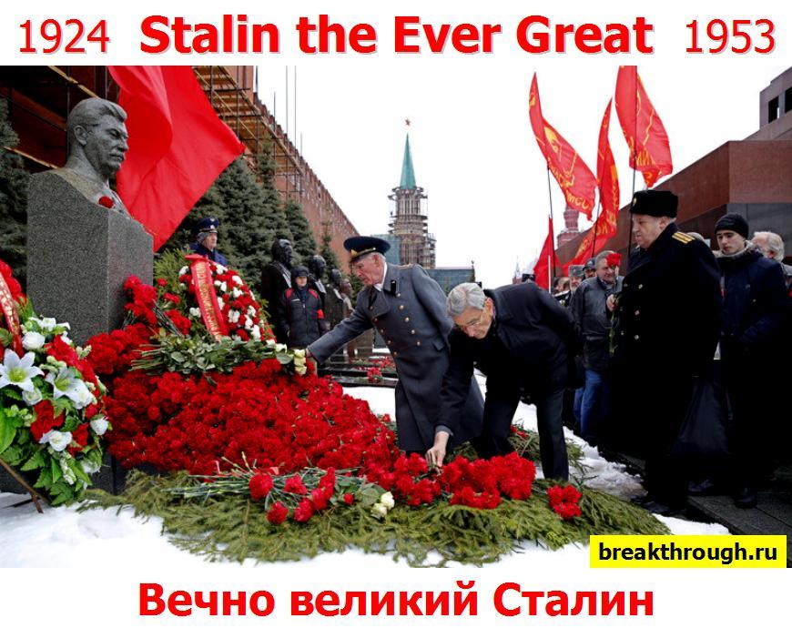 Факты говорят сами за себя Многие россияне любят уважают товарища Сталина